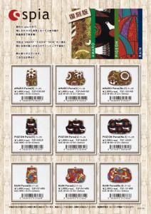 2016_spia_Reprint Catalog