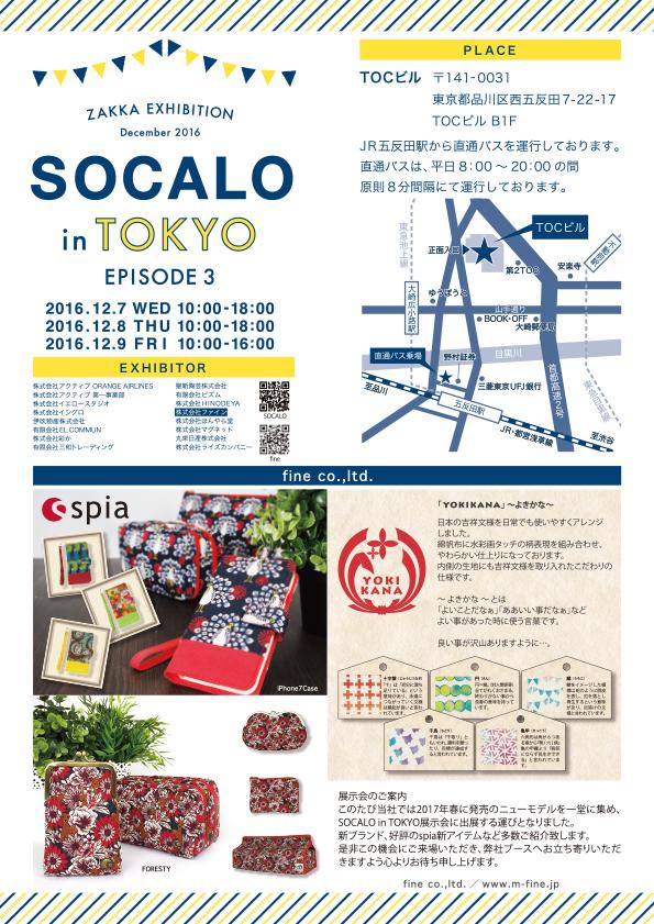 fine_SOCALO in TOKYO